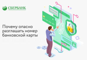 sberbank-card-number-scammers